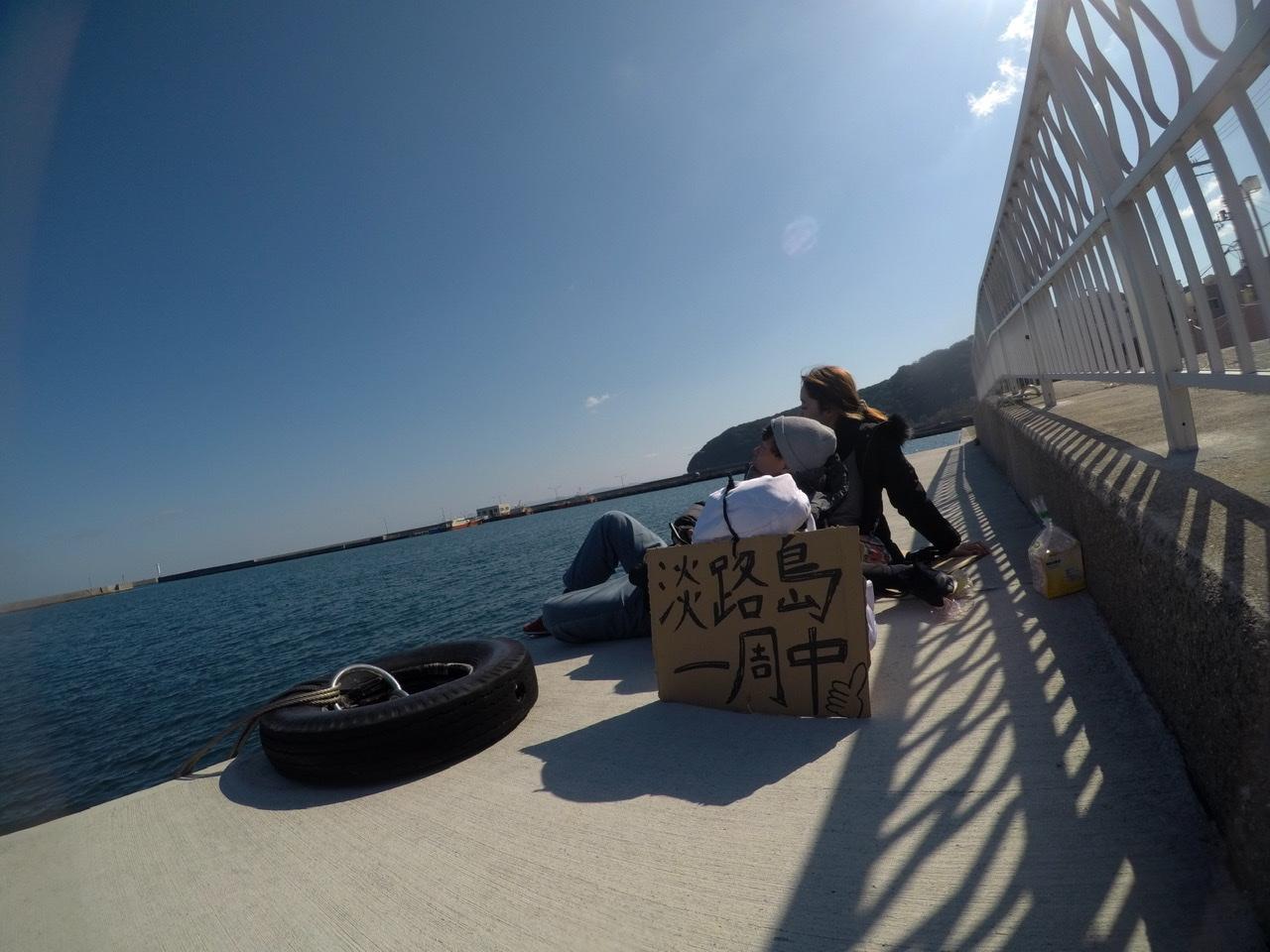 淡路島一周の時の写真で洲本の港で食べたパン