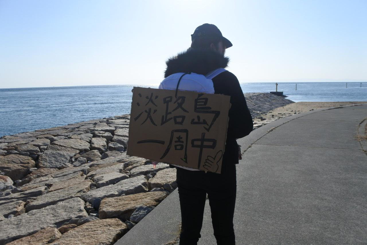 淡路島一周の時の写真
