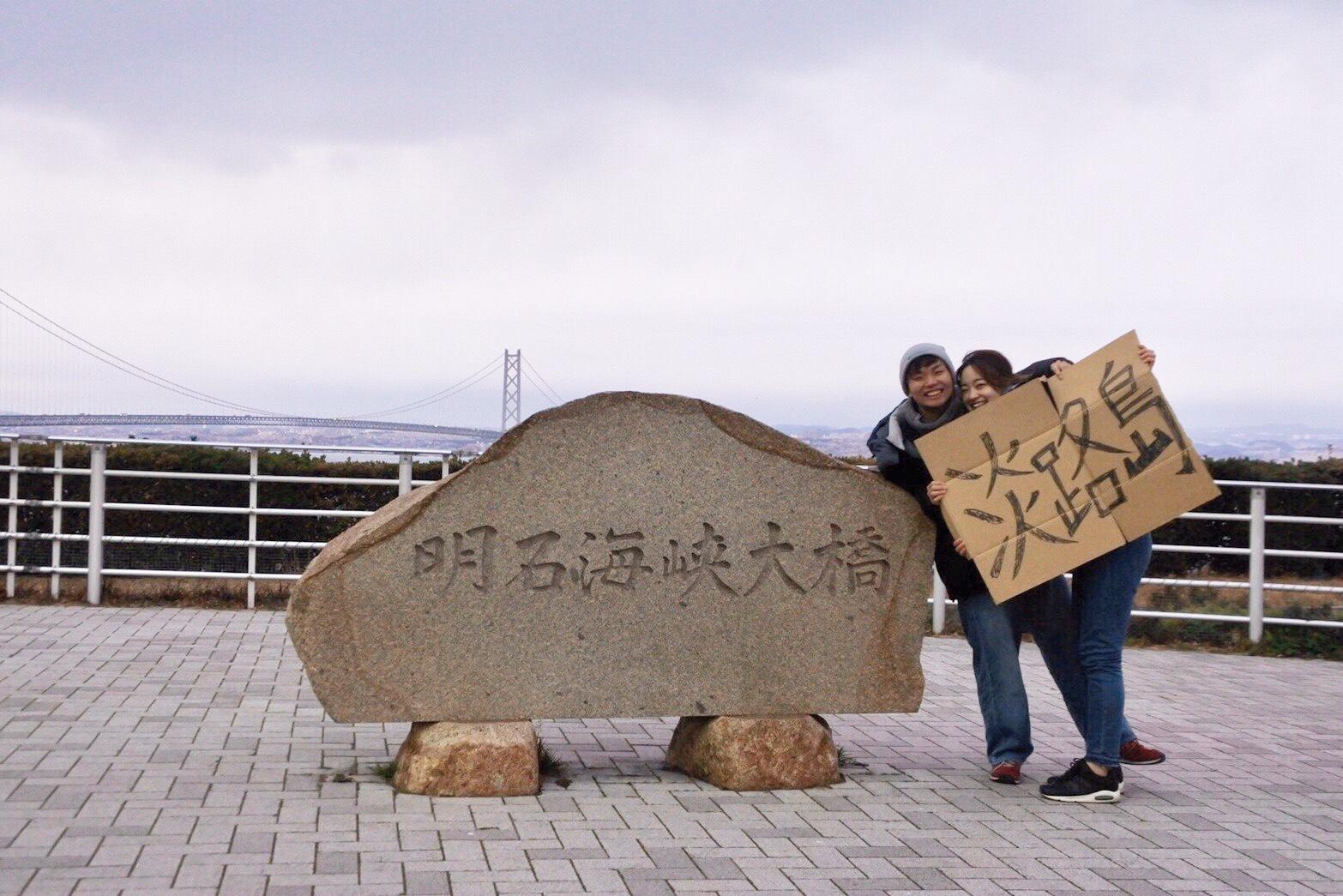 愛知から出発してヒッチハイクで淡路島に着きました!