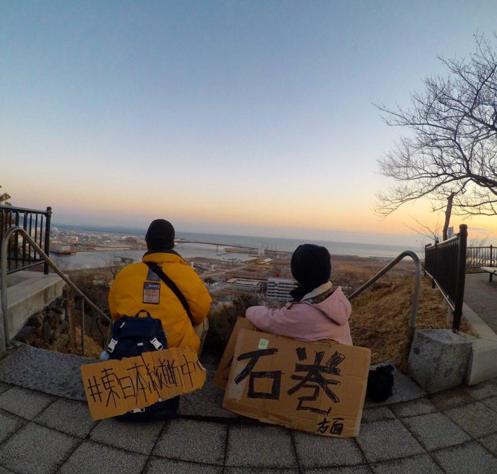 ヒッチハイク東日本縦断