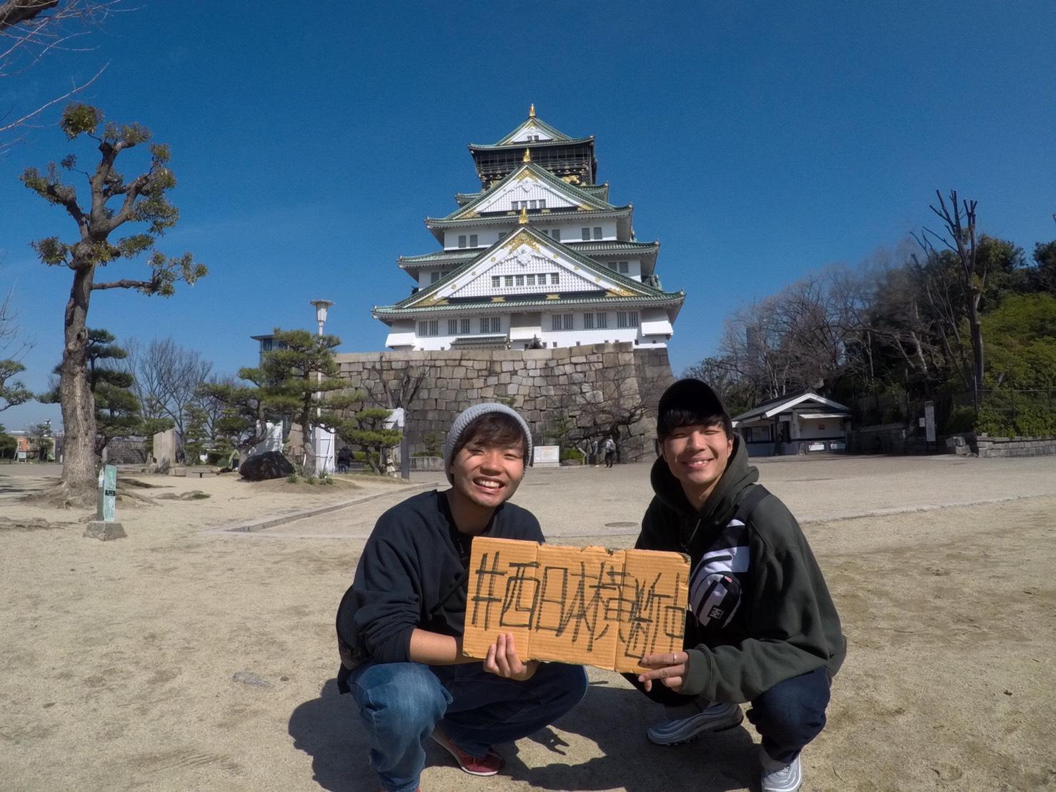 ヒッチハイク西日本横断をしたときの写真