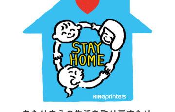 STAYHOMEのロゴ写真