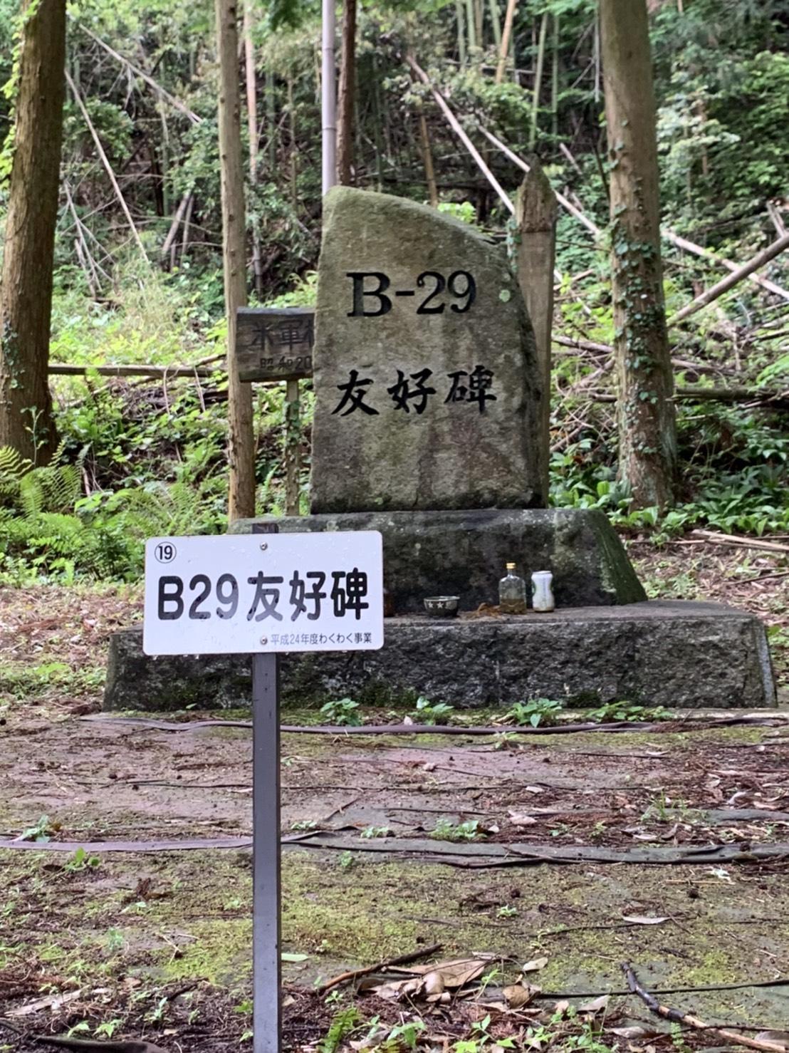 B29 の里 慰霊碑