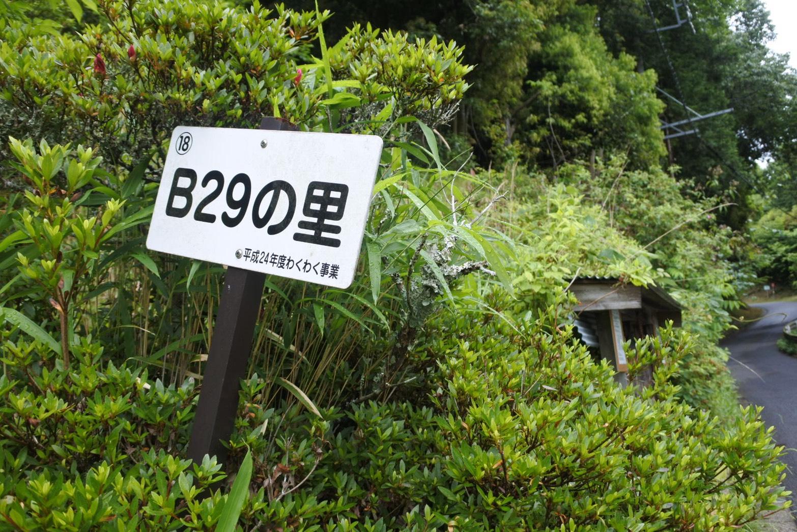 B29の里へ 愛知県豊田市