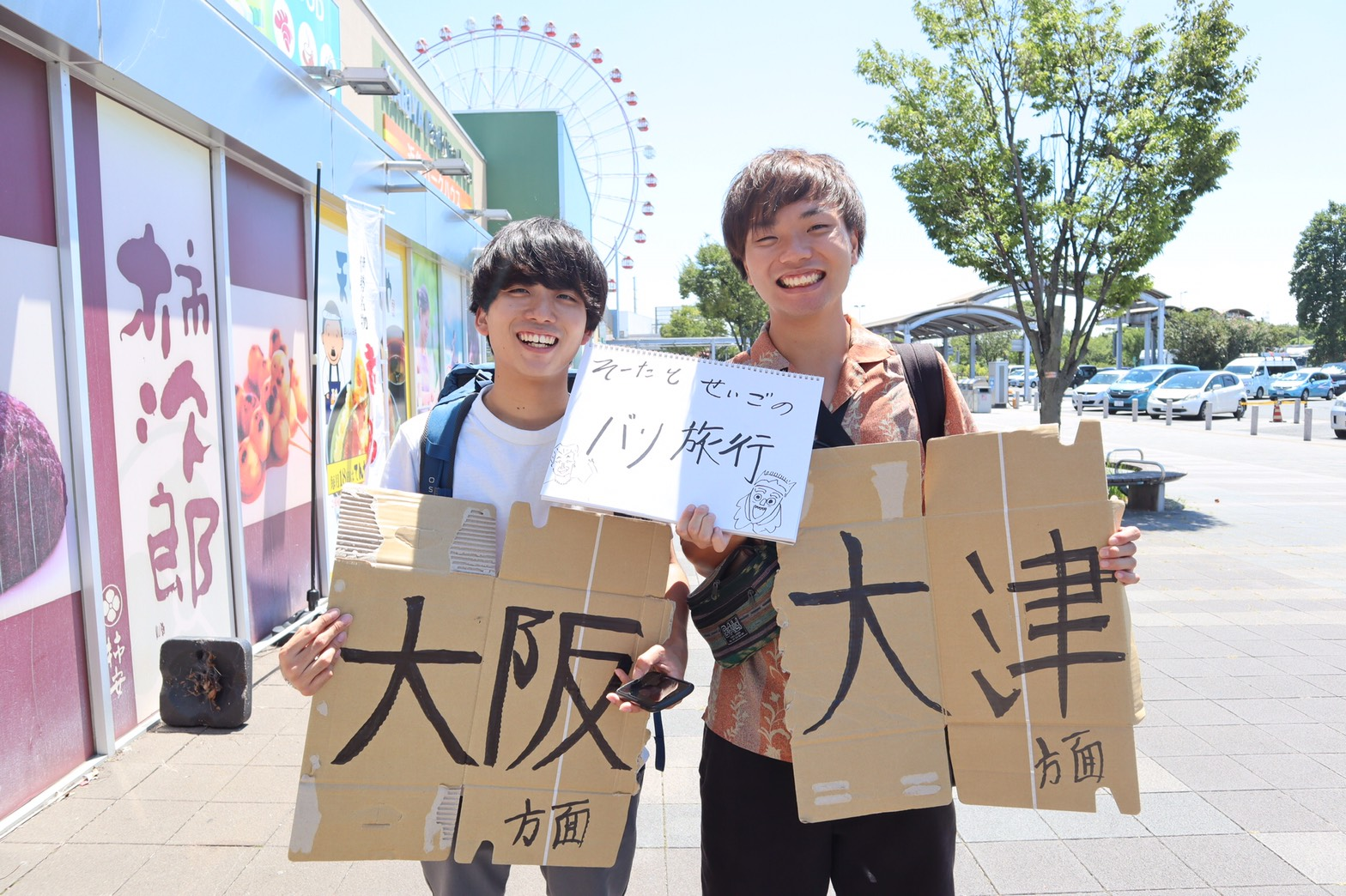 大阪までヒッチハイクした写真