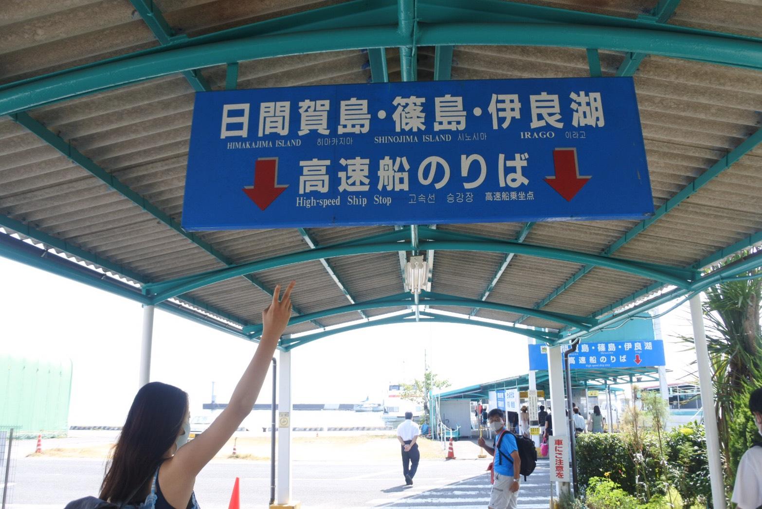 日間賀島へ