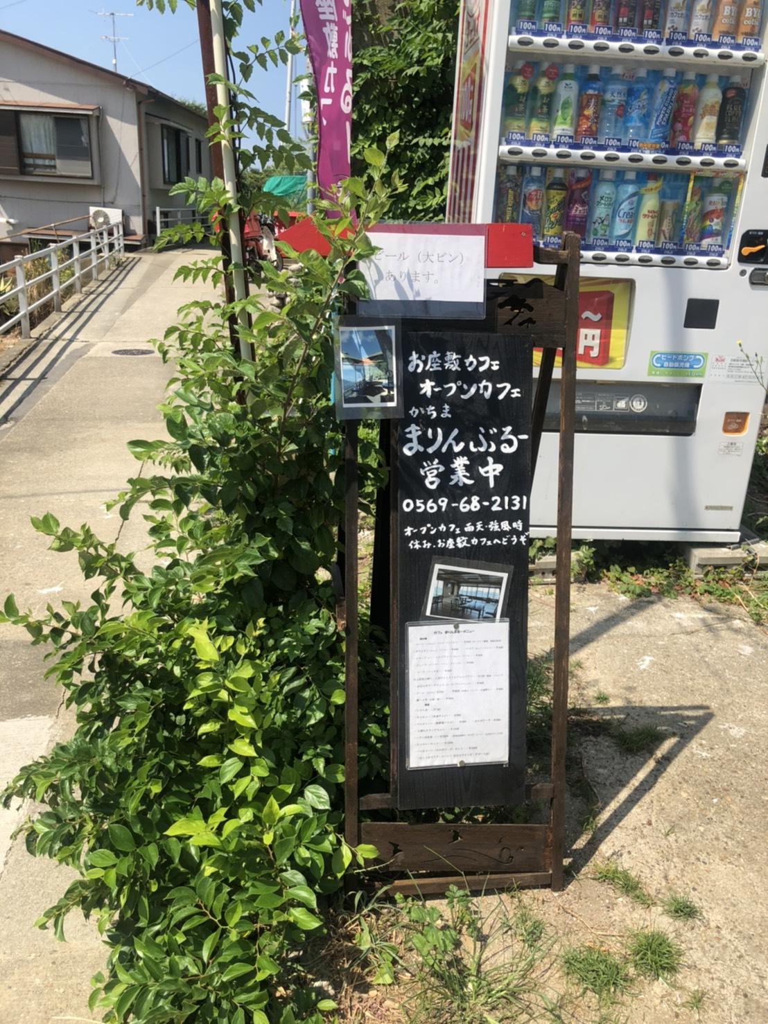 日間賀島カフェまりんぶるー