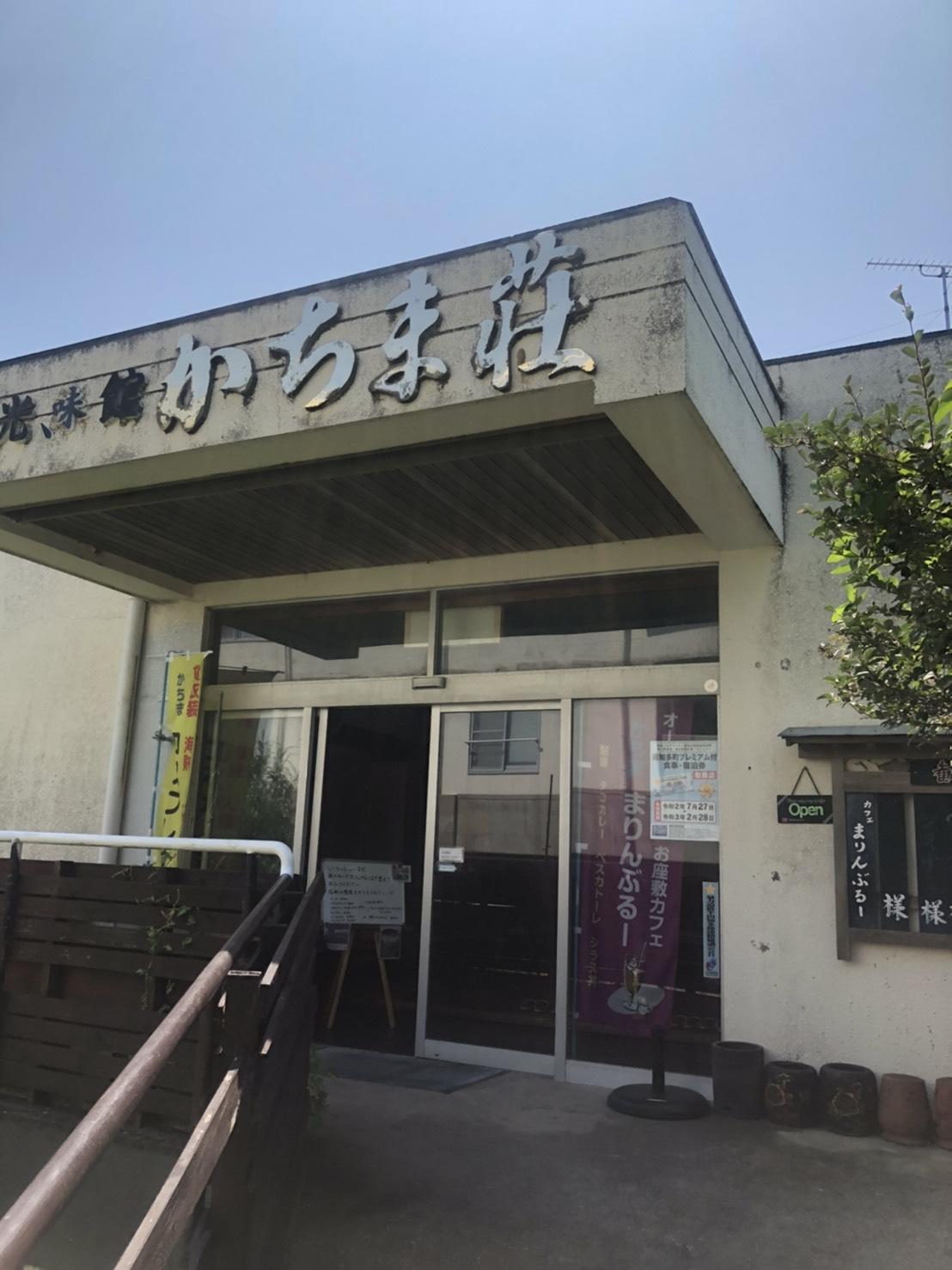 日間賀島カフェまりんぶるーかちま荘