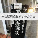 本山駅周辺オススメカフェ 西原珈琲店本山本店