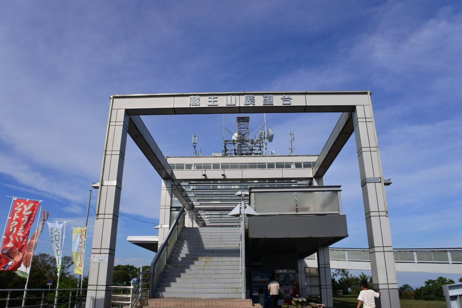 蔵大山展望台