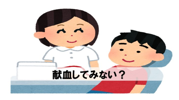 献血 経験