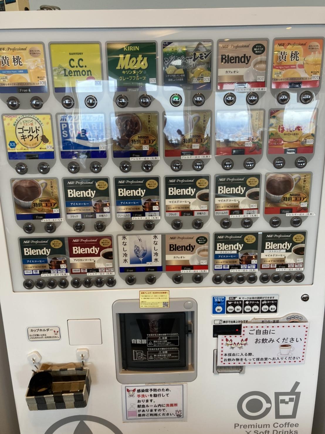 愛知県献血ルームゲートタワー26