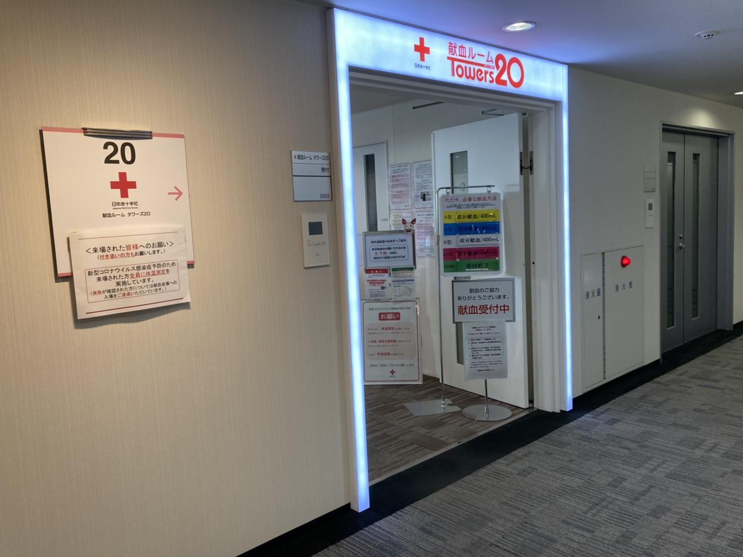 県献血ルームゲートタワー26