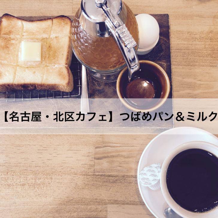 パン 名古屋 つばめ