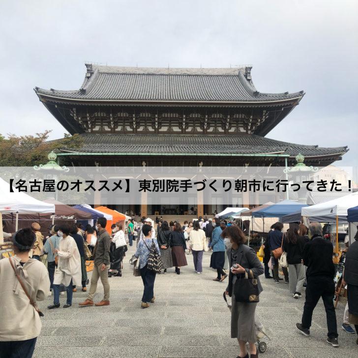 名古屋東別院手づくり朝市