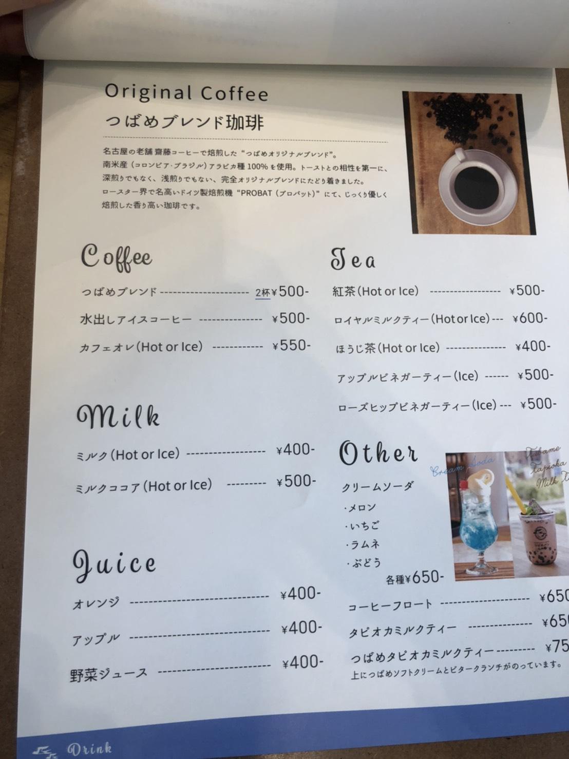 つばめパン&ミルク