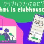 クラブハウスとは?