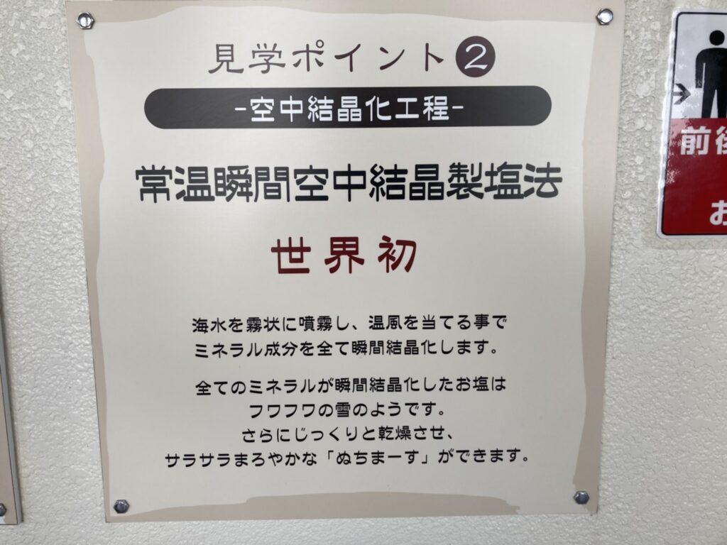 ぬちまーす工場