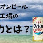 オリオンビール工場