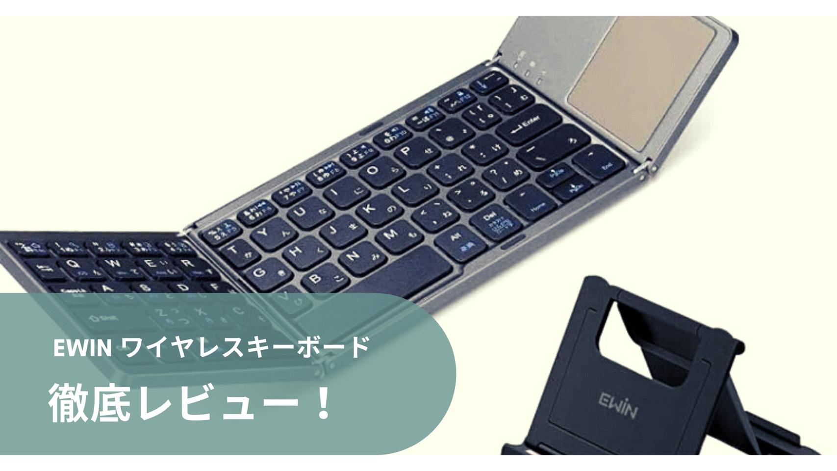 EWINワイヤレスキーボード